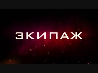 «Экипаж». Приключенческий трейлер на телеканале «Россия»!
