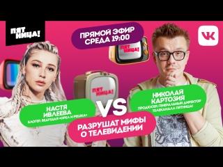 Николай Картозия VS Настя Ивлеева разрушают мифы о ТВ