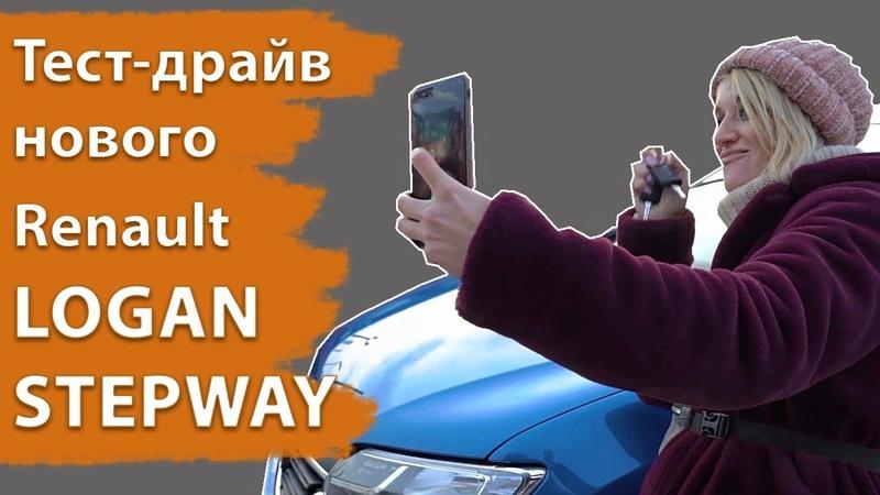 """Я на районе звездой буду """" Блондинка на тест драйве нового Renault Logan Stepway"""
