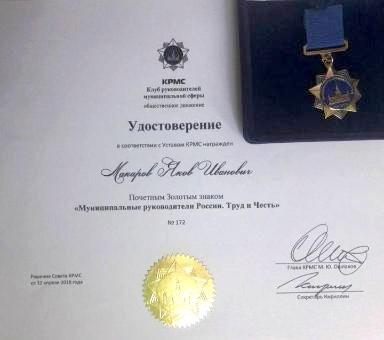 Усть-Илимский район вошел в сотню лучших муниципалитетов России 2017 года