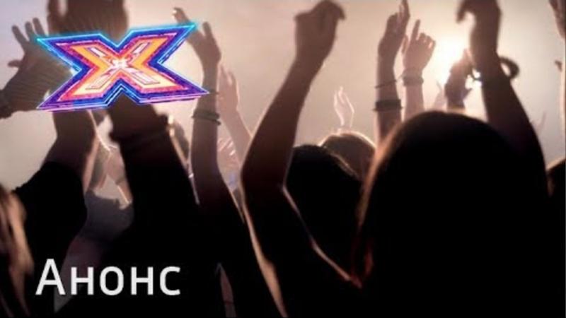 Х Фактор 9 Новый сезон Анонс на пятый выпуск Премьера 2018 4K Чья жена придет покорять лучшее вокальное шоу страны