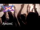 Х_Фактор_9 Новый сезон Анонс на пятый выпуск Премьера 2018 4K Чья жена придет покорять лучшее вокальное шоу страны