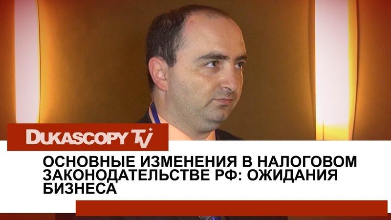Интервью Налоги в РФ