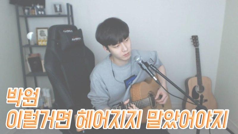 [YT HO] 14.03.18 | 박원(Park Won)-이럴꺼면 헤어지지 말았어야지-(If We) 기타커버(Acoustic Cover) by.송재호