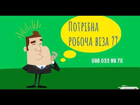 Польська віза, Робоча віза в Польщу, Робота в Польщі 2018 VisaPOL