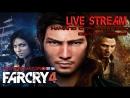 Far Cry 4 - Прохождение. СТРИМ №6
