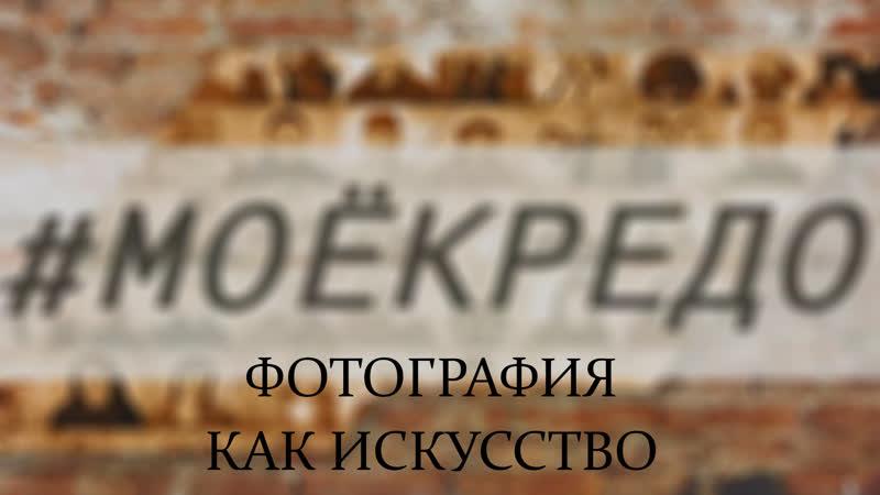 МОЕКРЕДО выпуск 18. Фотография как искусство