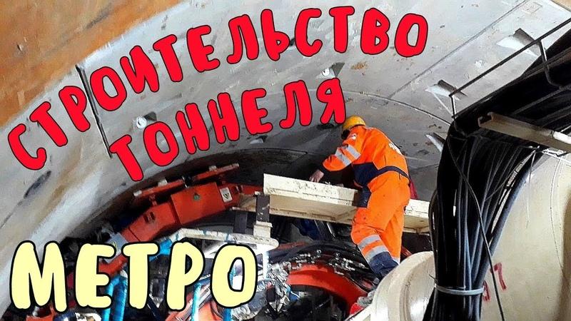 Вместо Крымского моста строительство тоннеля метро в Москве!
