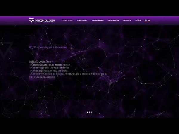 PRIZMOLOGY обзор портала ПРИЗМОЛОГИЯ. PRIZM-комбайн