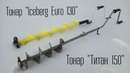 Титан против Айсберга . Мини обзор. ТЛР-150Д-2Н и ICEBERG-EURO 130(L) V2.0