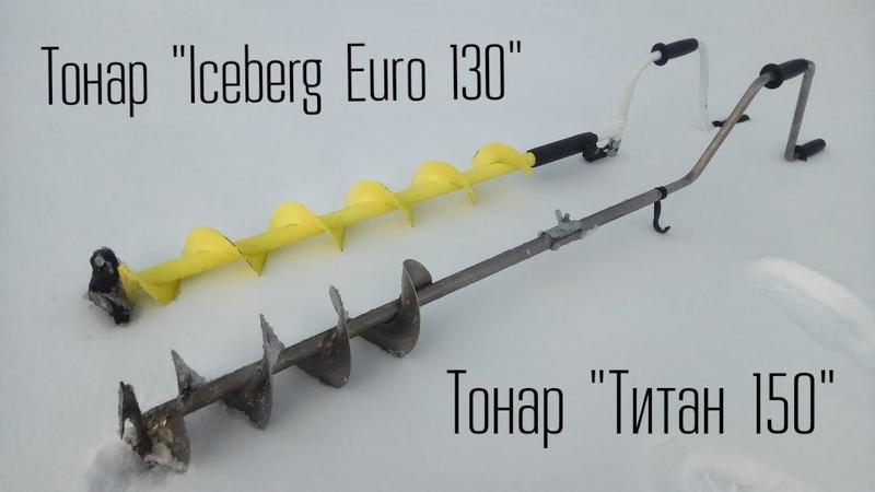 Титан против Айсберга. Мини обзор. ТЛР-150Д-2Н и ICEBERG-EURO 130(L) V2.0