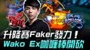AHQ vs KE 升降賽Faker發力 Wako厄薩斯Ex咖喱棒開砍!Game3 | 2019 LMS春季升降賽精華 Highlights