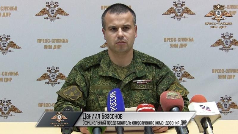Заявление официального представителя оперативного командования ДНР по обстановке на 11 10 2018