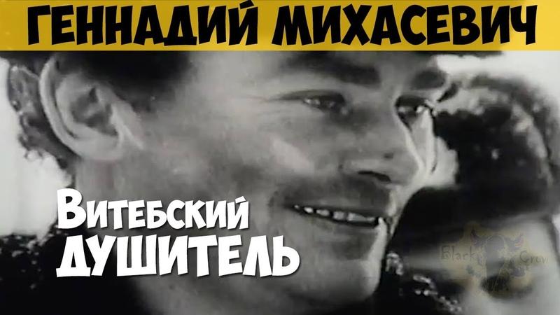 Геннадий Михасевич Серийный убийца маньяк Витебский душитель Белорусский Чикатило