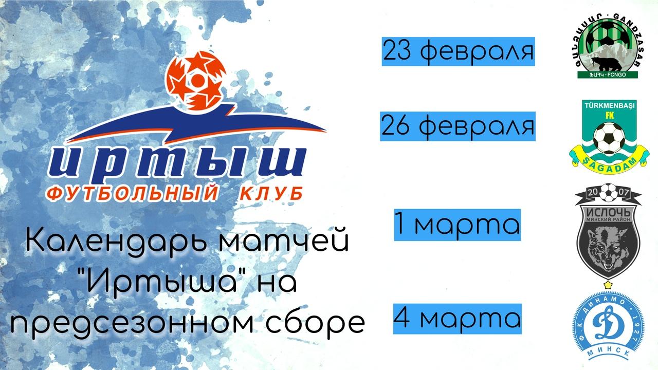 Соперники «Иртыша» на учебно-тренировочном сборе (12.02.2019)
