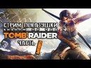 Стрим - покатушки в Shadow of the Tomb Raider 1 ПЕРВЫЙ ВЗГЛЯД НАЧАЛО