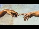 Прикосновение к божественному