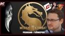 Реакция Геймеров на ФАТАЛИТИ Fatality в игре Mortal Kombat 11