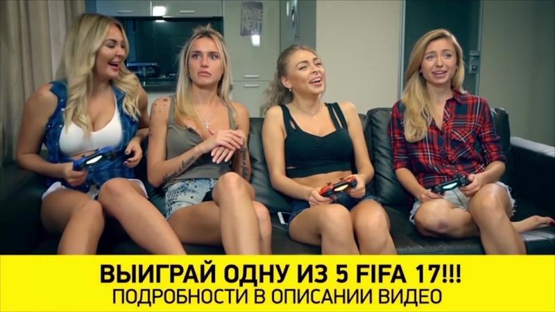 Модели играют в FIFA 17 и рассуждают о футболе