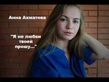 Анна Ахматова-Я не любви твоей прошу... Стихи от Джули