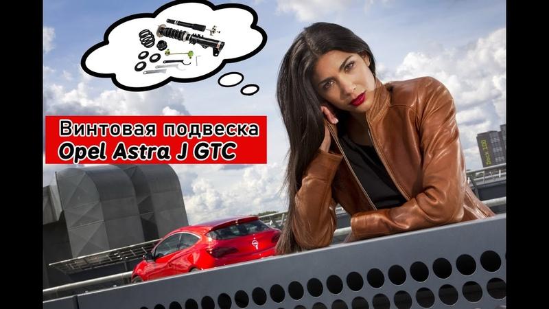 Винтовая подвеска Opel Astra J GTC V-maxx 60 OP 13