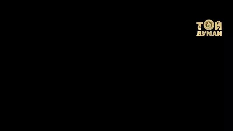 Нұрсұлтан Нұрбердиев - Жүрек алдамайды ТҰСАУКЕСЕР 2018.1080.mp4