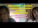 Поклонение русским царям в РФ как феномен русского предательства