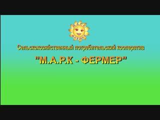 Грандиозный народный проект М.А.Р.К. Фермер
