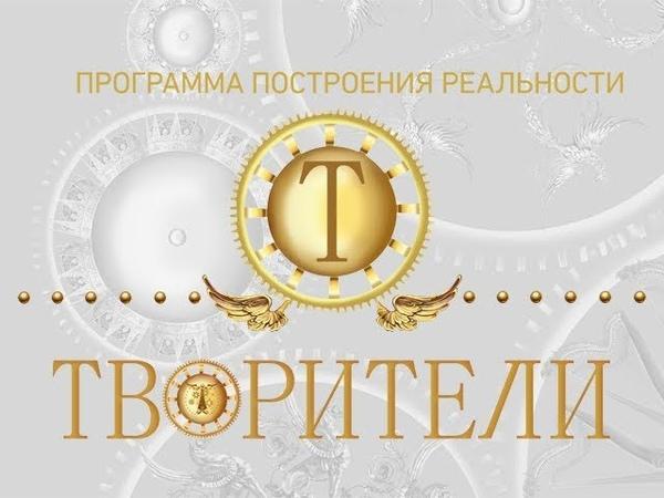 Колганова Н.И. «Программа «ТВОРИТЕЛИ»- сакральность процессов творения» 7.11.18