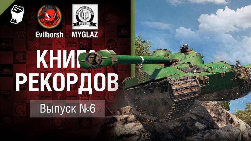 Лучший разведчик - Книга рекордов №6 - от Evilborsh и MYGLAZ [World of Tanks]