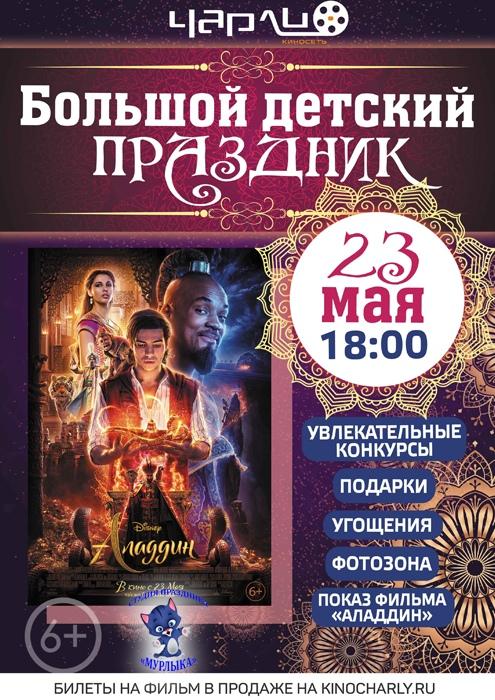 Чарли Черкесск приготовил волшебный праздник к премьере фильма «Аладдин»