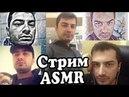 ASMR/АСМР Лайф стрим Обсуждалки/Обещалки