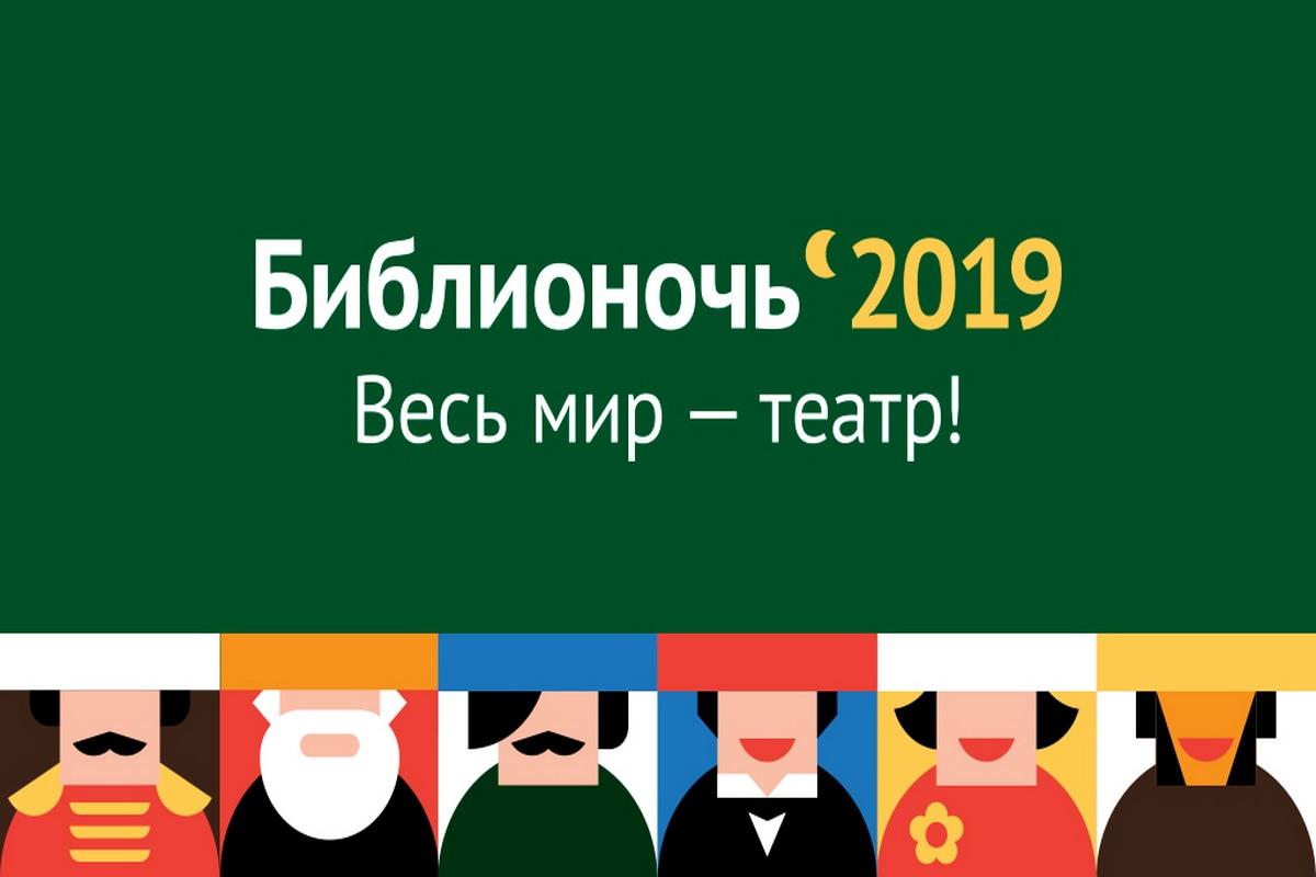 Афиша Саратов БИБЛИОНОЧЬ 2019