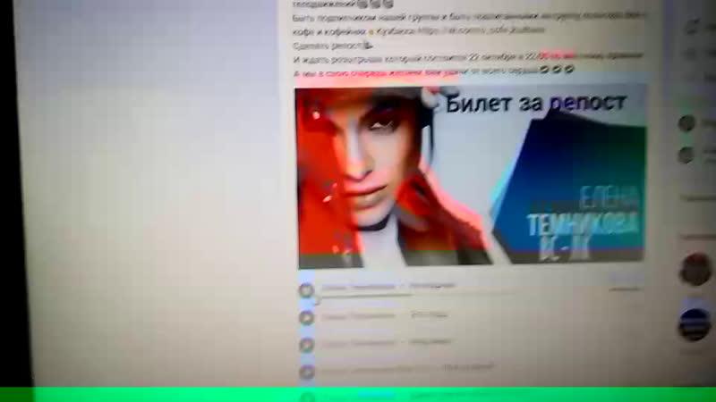 билет за репост Темникова
