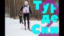 Тур де Ски 2 этап Лыжные гонки Алексей Береснев