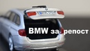 BMW 3 f21 touring unboxing Paragon