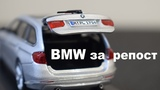 BMW 3 f21 touring unboxing Paragon!