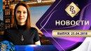 PRObiznes TV Новости 25 04 18г Я блогер