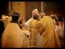 064 Облачение священнослужителей
