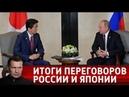 Итоги переговоров между Россией и Японией. Вечер с Владимиром Соловьевым от 22.01.19