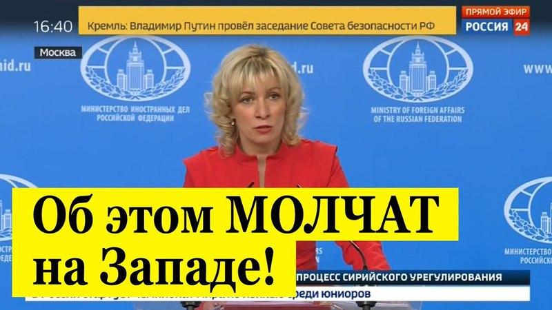 Мария Захарова OПУCTИЛA англосаксов ниже некуда! 19/04/2018