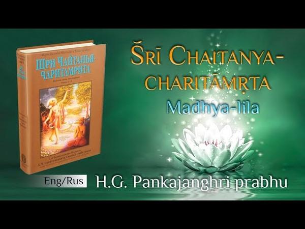 H.G. Pankajanghri prabhu C.C. Madhya-lila (Eng/Rus) 01.05.19 (4K)