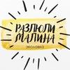 ЭКОлавка РАЗЛЮЛИ-МАЛИНА