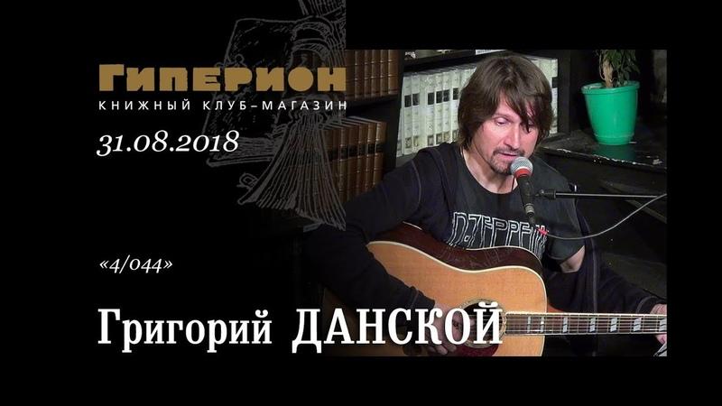 Григорий Данской. Гиперион, 31.08.18