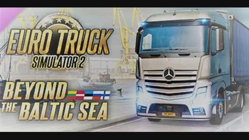 Конвой в Euro Truck Simulator 2 от TRADE-AUX 14.12.2018