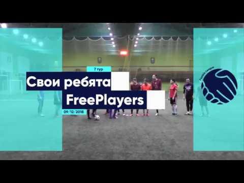 Winter Footbic League-2018/19. Тур 7. Свои ребята 7-8 FreePlayers