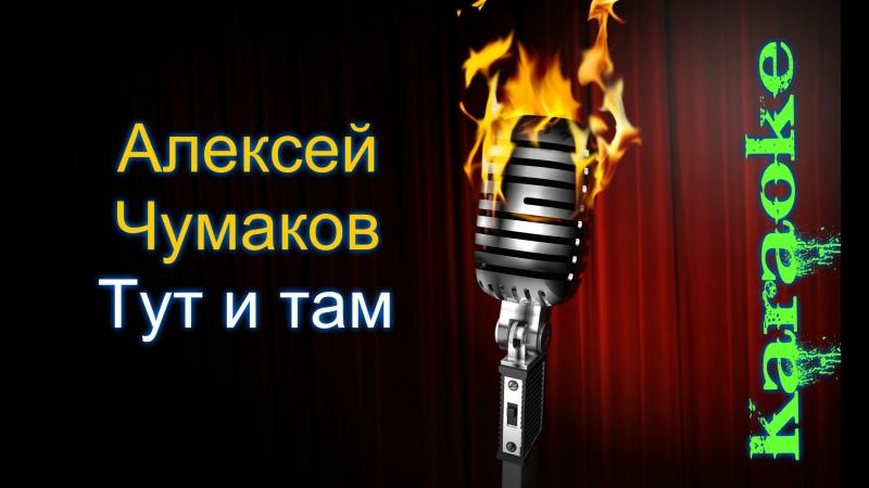Алексей Чумаков - Тут и там (remix) ( караоке )