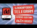 DD SHOW - Блокировка Telegram Новинки от Sony и Xiaomi. Ведущие Стас, Рома, Сёма и Женя.