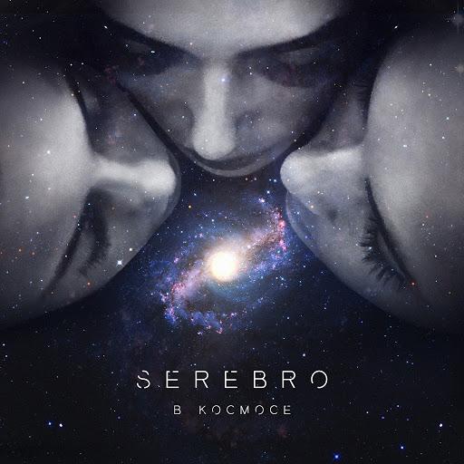SEREBRO альбом В космосе