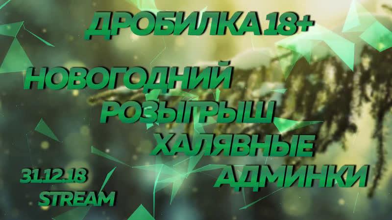 Live: [v34] Дробилка 18 [No steam]